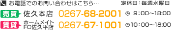 お電話でのお問い合わせ 売買/佐久本店 0267-68-2001 営業時間9:00~18:00 賃貸/ホームメイトFC佐久平店 0267-67-1001 営業時間10:00~18:00