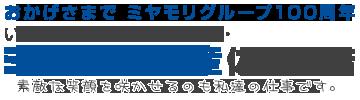 ミヤモリ不動産 佐久本店